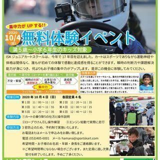 10/4お子様限定!無料体験イベント!ISKジュニアカート…