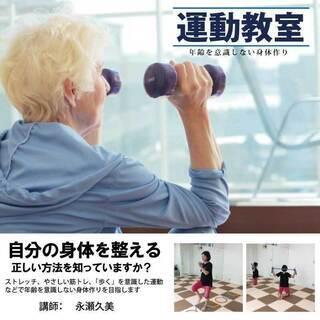 年齢を意識しない身体作りを!運動教室、日吉駅すぐ