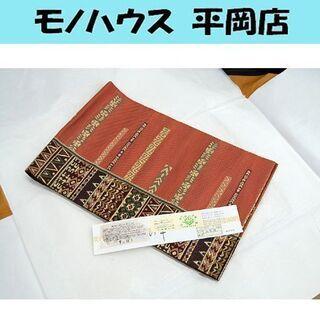 松装織物 紋八寸なごや帯 本場筑前 博多織 全長368cm…
