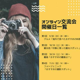 旅コミュニティ★オンライン交流会のお知らせ 海外旅行好き同士でオ...