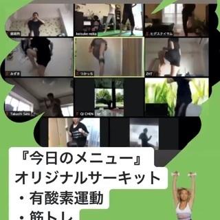 【無料】オンラインOK 筋トレ・ワークアウト♪