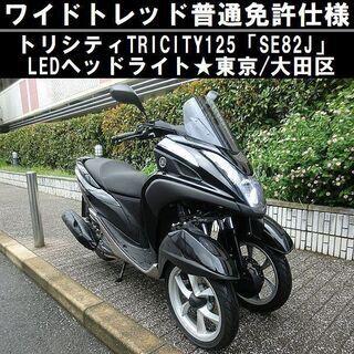 ★ワイドトレッド普通免許仕様トリシティ125「SE82J」…
