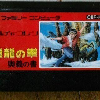 ファミコンソフト 飛龍の拳奥義の書 カルチャーブレーン版 レア