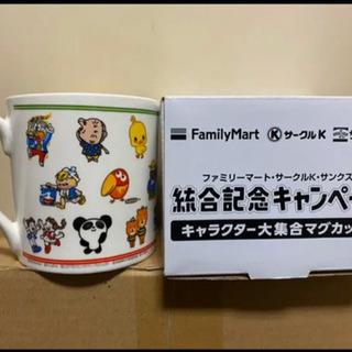 ファミリーマート・サークルKサンクス統合記念キャンペーンマグカップ