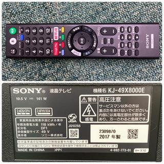 配達無料地域あり*ソニー 液晶テレビ 4Kブラビア 49型 2017年製*製造番号 2309870* − 大阪府