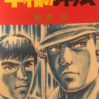 1979年度 こち亀👮♂️作者本    平和への弾痕