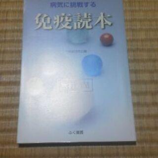 【取引終了】病気に挑戦する免疫読本 ふく書房 未使用美品