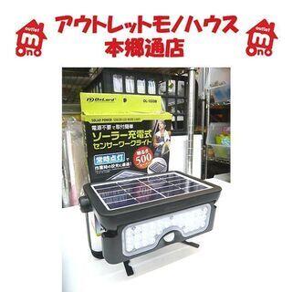 【中古美品】ソーラー充電式 センサーワークライト OnLord ...
