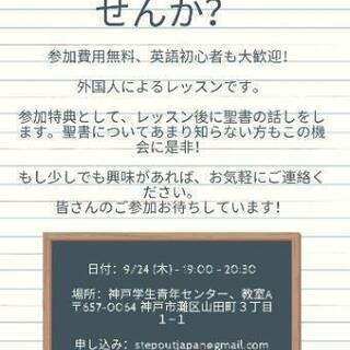 英会話しましょう Let's talk English
