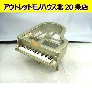 ☆ ピアノ型小物入れ オルゴール付き W20×D25×H13㎝ ...