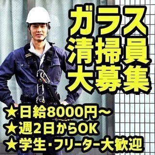 【週2回からOK!!】赤羽エリア・ロープでのビルのガラス清掃員募...