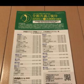 伊藤園ホテルの割引券