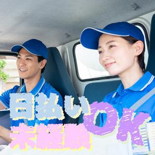 ドライバーアシスタント!応募に資格不要!日勤帯勤務で日払い可能!...