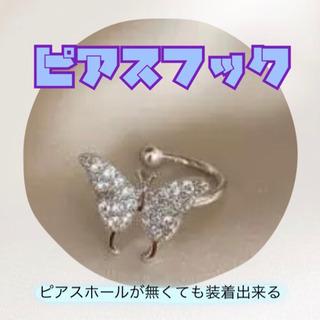 新品 ピアスフック ピアス ライトストーン 蝶々 アクセサリー
