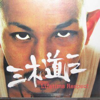 三木道三 CD
