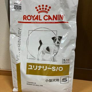 ロイヤルカナン ユリナリー S/O 小型犬用