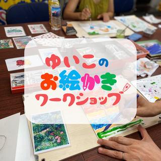 【9月・10月】初心者向け絵画教室!ゆいこのお絵かきワークショップ