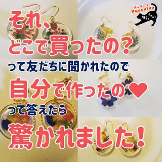 【1/8 八王子】猫でもできる!1月のやさしいフラワーレジンアク...