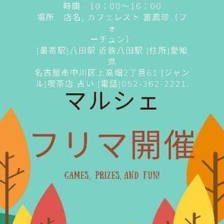 フリーマーケット開催!100円~激安!