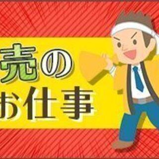【期間限定!10月2日~開始!!】木更津市内時給1400円…