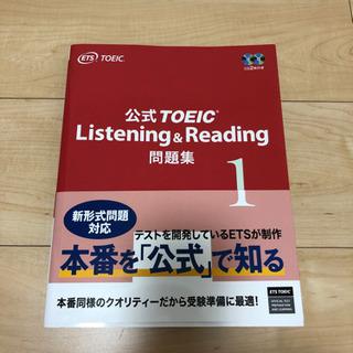 公式TOEIC Listening & Reading 問題集