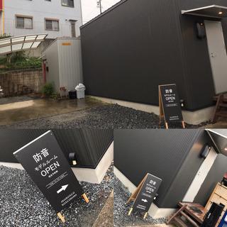 三重県四日市 木造完全防音モデルハウスオープン