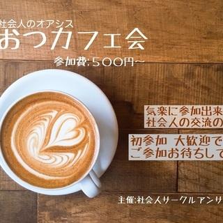 社会人サークル  おつカフェ会