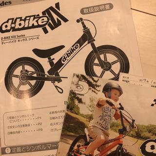 D-BIKE KIX 2yer〜 ストライダー