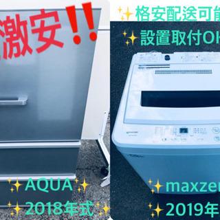 ✨送料設置無料✨高年式⭐️大型洗濯機/冷蔵庫✨二点セット♪