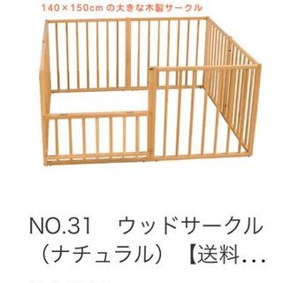【ネット決済】澤田工業(ウッドサークル)ナチュラル