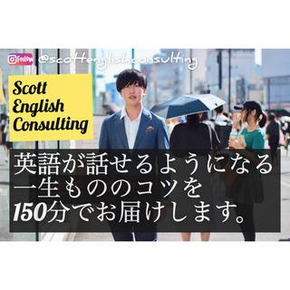 150分で一生使える英語勉強法を身に付けよう。