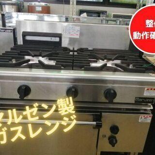 \マルゼン製 ガスレンジ(都市ガス用)/ 厨房機器の入れ替…