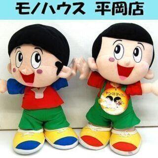 ヤン坊 マー坊 ぬいぐるみ 人形 ヤンマー おもちゃ コレクショ...