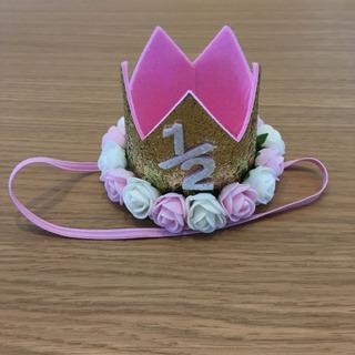 ハーフバースデー王冠