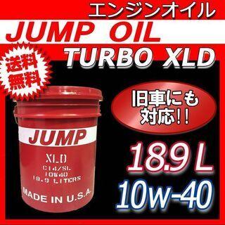 【ネット決済・配送可】送料無料! JUMP OIL ジャンプオイ...