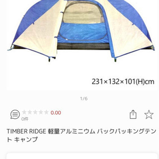 早い者勝ち! 新品 2〜3人用 軽量アリミニウム 日除け テント...