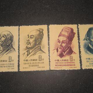 古い切手 中国古代科学者切手