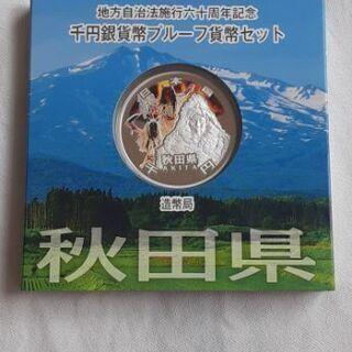 地方自治法施行60周年秋田県1000円銀貨