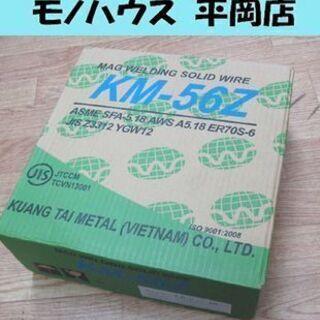 保管未使用 廣泰金属 マグ溶接用ソリッドワイヤ KM-56Z 1...