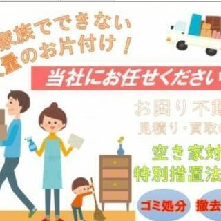 広島北部・不要品処分・片付け空き家整理