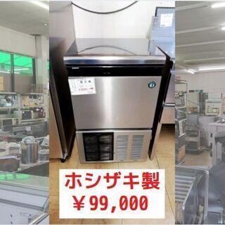 【中古美品】ホシザキ 製氷機 35キロタイプ(*^-^*)…