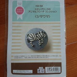 刺繍キット  【シマウマ】スタンプワークのアニマルブローチ…