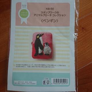 【ペンギン】スタンプワークのアニマルブローチコレクション