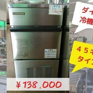 ダイワ冷機製氷機‼ 【中古・美品】 人気の製氷機! 問い合わせ多...
