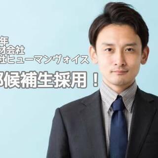 年収1000万円越え‼月3名限定の幹部候補生採用✨
