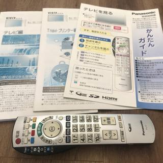 決まりました! Panasonic ビエラ 42型 プラズマテレビ - 宇部市