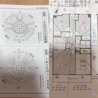 家相鑑定&風水アドバイス 5000円〜