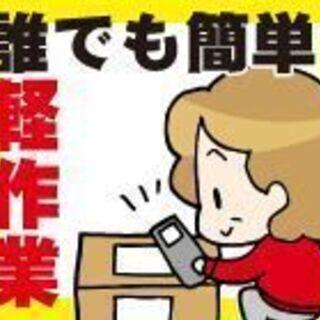 人気の物流倉庫での軽作業求人☆残業多めでガッツリ稼げる!土日祝日...