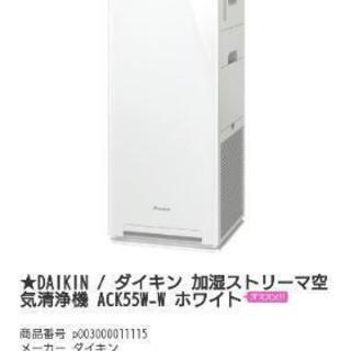 【ネット決済・配送可】処分価格!! ダイキン 空気清浄機 【新品】