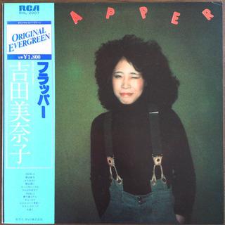 吉田美奈子 - フラッパー LP レコード